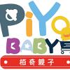 Piyo Baby 栢奇親子