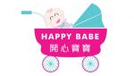 Happy Babe 開心寶寶